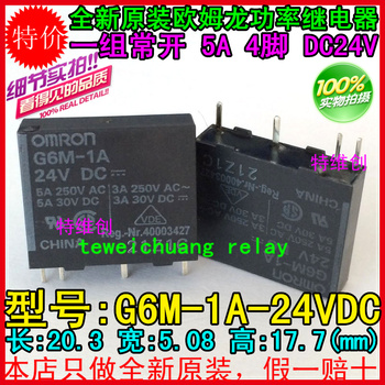 (10PCS) Relay G6M-1A 24V G6M-1A-24VDC G6M-1A 24VDC New Original